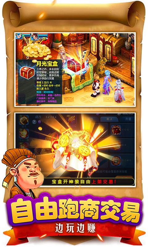 倚天情缘-正版授权游戏截图4