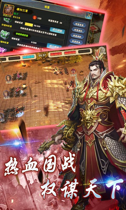 一起打江山游戏截图2