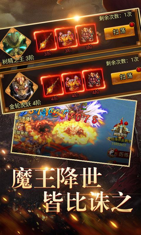 神游记海量版游戏截图4