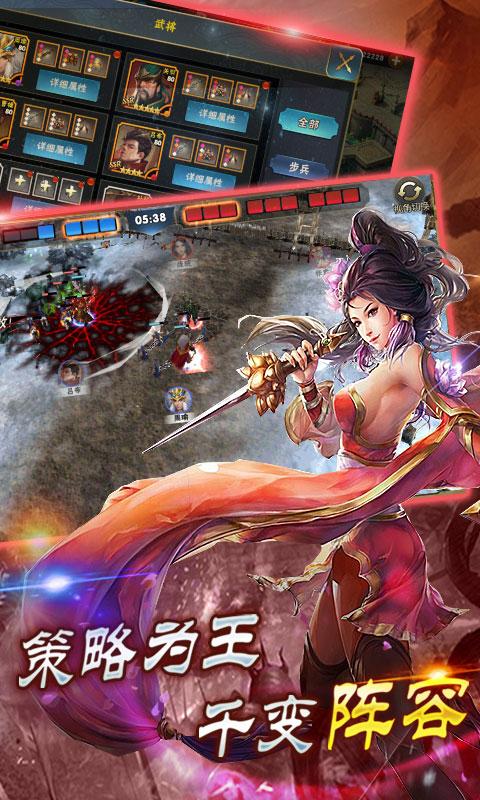 一起打江山游戏截图3