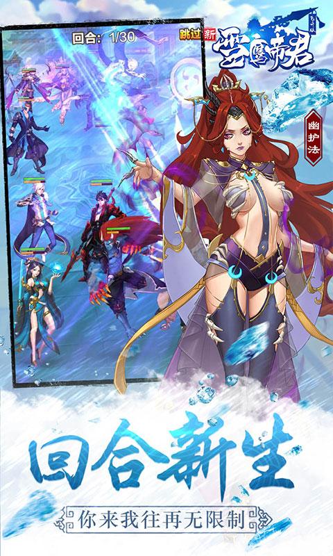 雪鹰帝君-飞升版游戏截图4