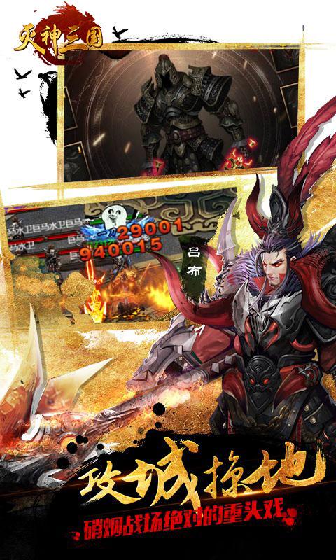 灭神三国游戏截图3
