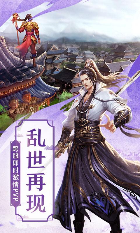 仙风道骨-正版授权游戏截图5
