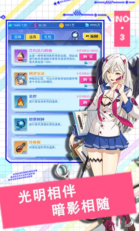 决战!东京游戏截图3