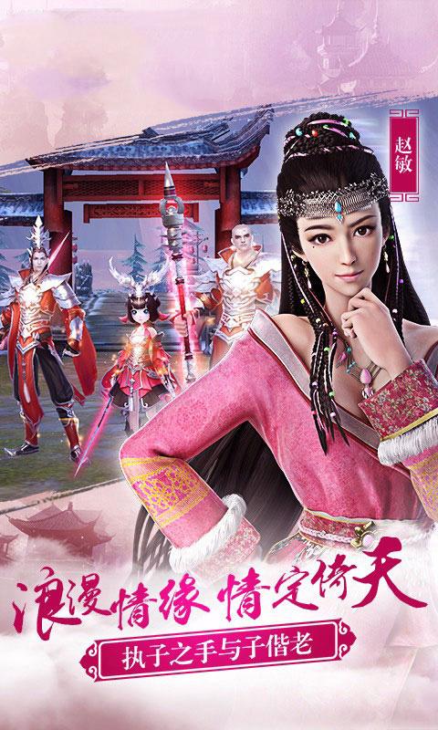 倚天:逍遥情缘游戏截图2
