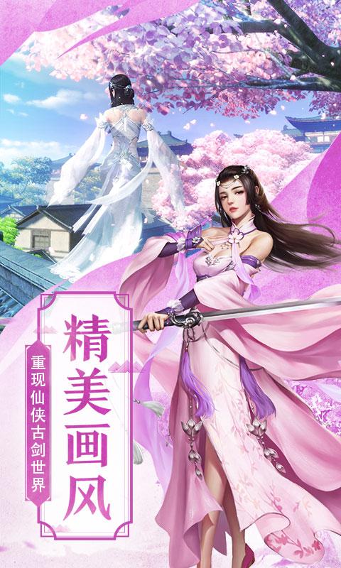 仙风道骨-正版授权游戏截图3