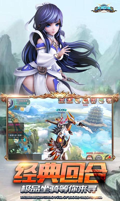 天宫之城游戏截图5