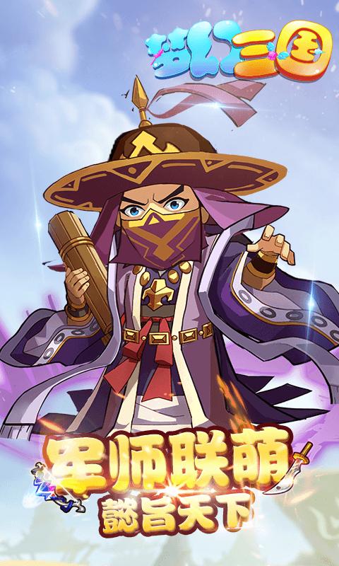 梦游三国游戏截图2