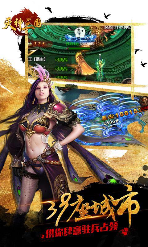 灭神三国游戏截图5