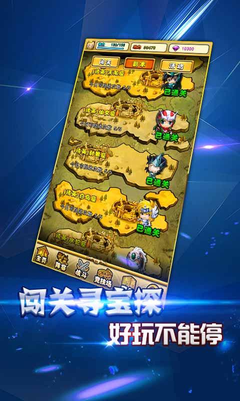 圣衣神话海量版游戏截图3