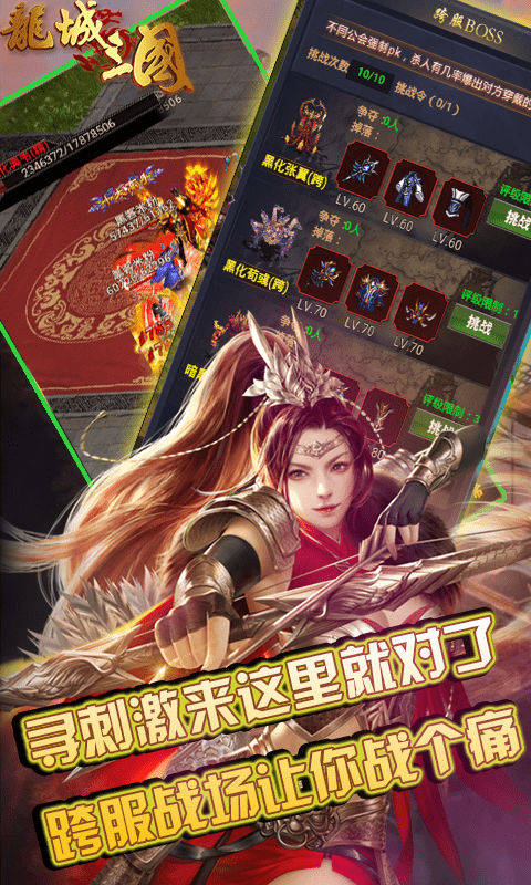 龙城三国游戏截图2