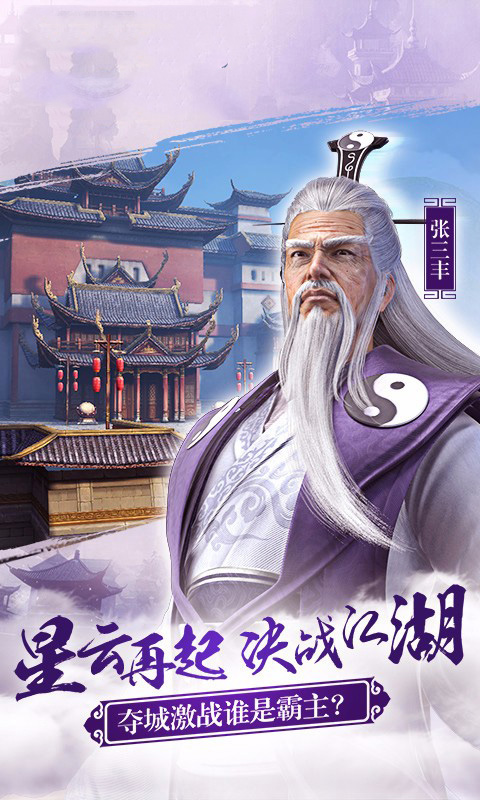 倚天:逍遥情缘游戏截图3