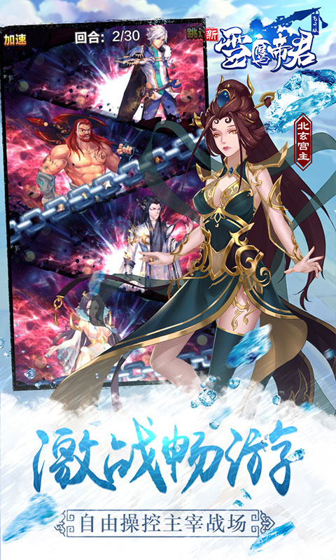 雪鹰帝君-飞升版游戏截图3