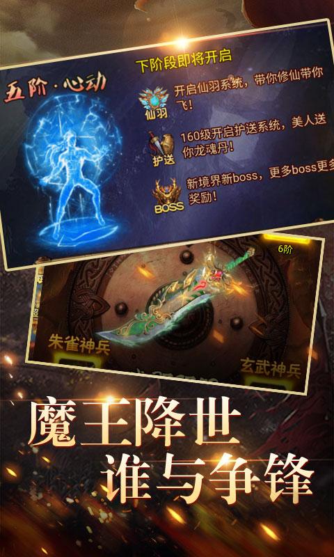 神游记海量版游戏截图5