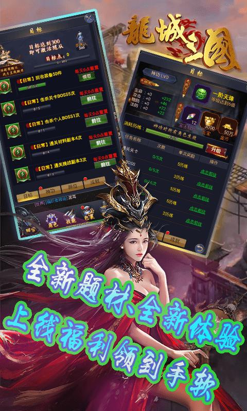 龙城三国游戏截图3