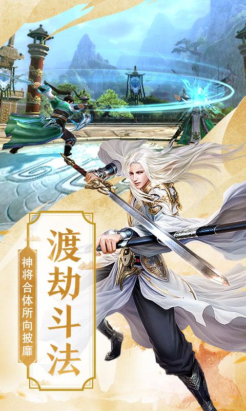 仙风道骨-正版授权游戏截图2