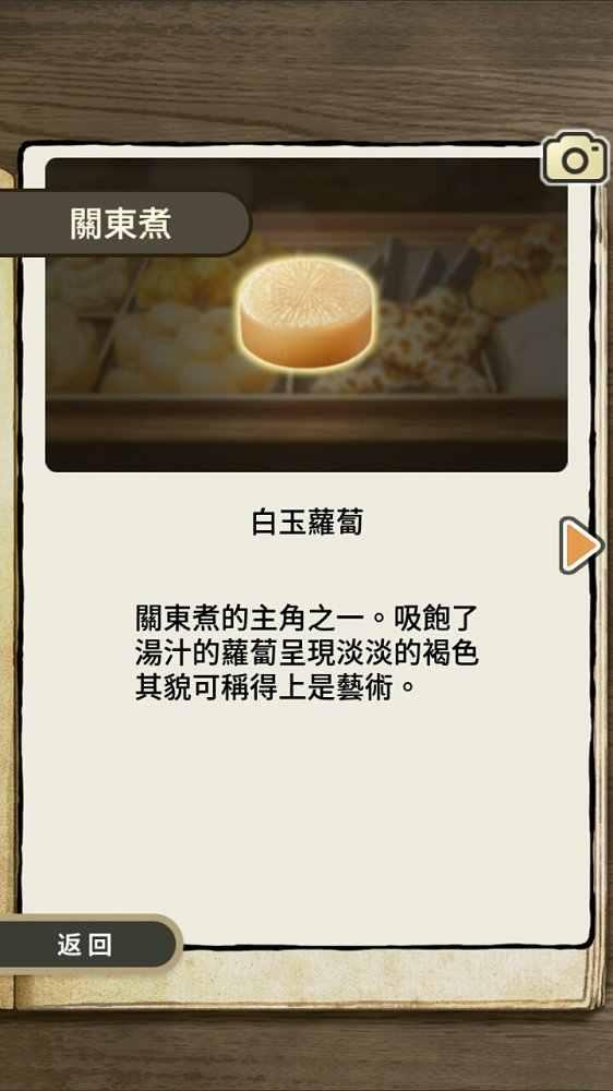 关东煮店人情故事2游戏截图2