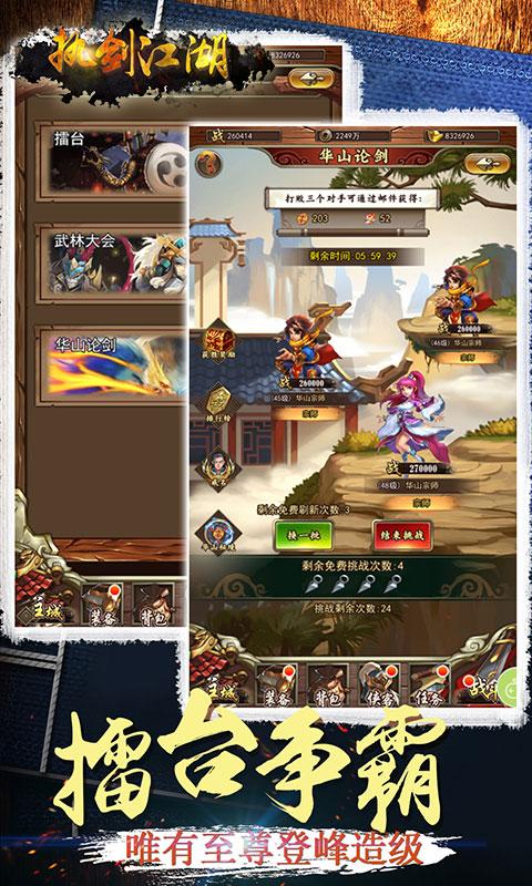 执剑江湖游戏截图3