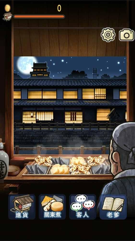 关东煮店人情故事2游戏截图3