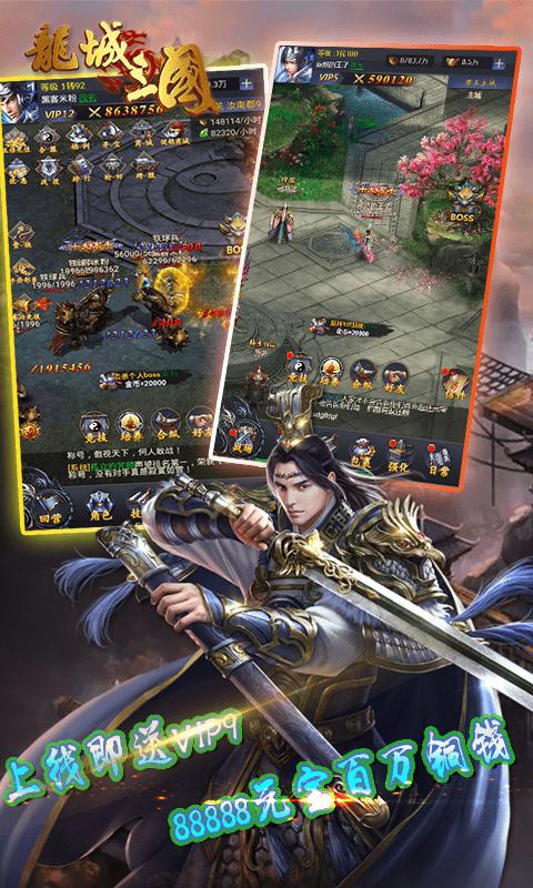 龙城三国游戏截图1