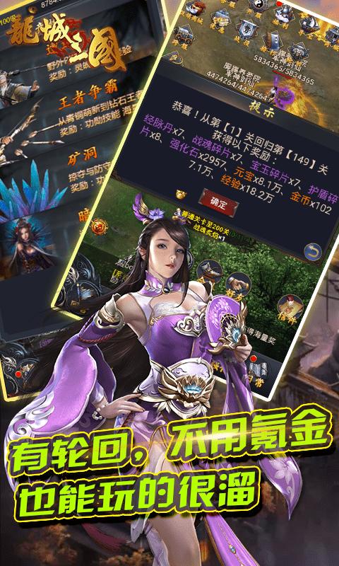 龙城三国游戏截图4
