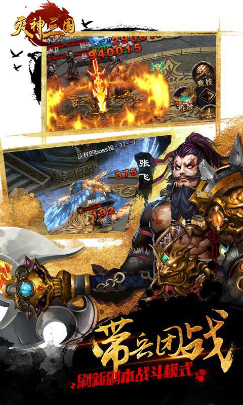 灭神三国游戏截图4