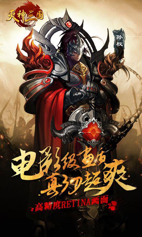 灭神三国游戏截图1