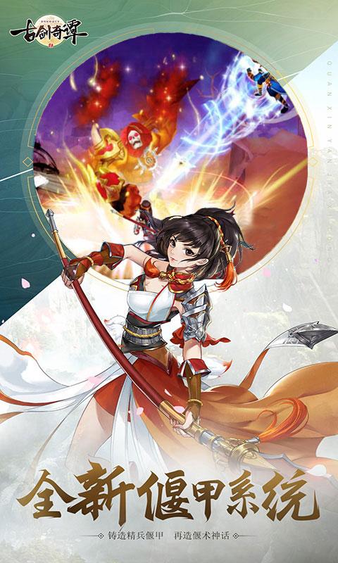 古剑奇谭二之剑逐月华游戏截图4