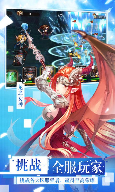 女神联盟游戏截图3
