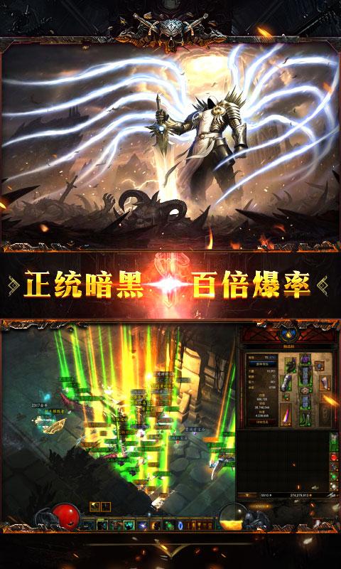 不朽破坏神海量版游戏截图3