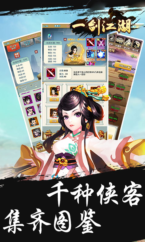 一剑江湖游戏截图4