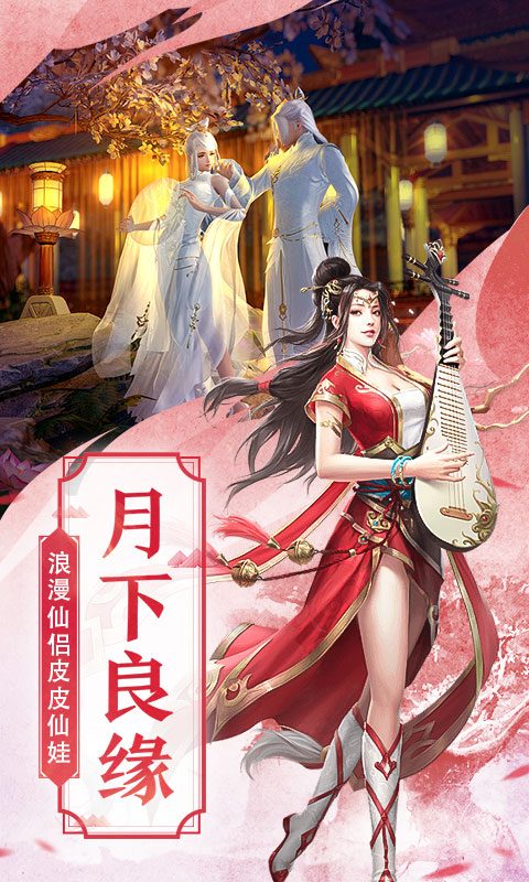 仙风道骨-正版授权游戏截图4