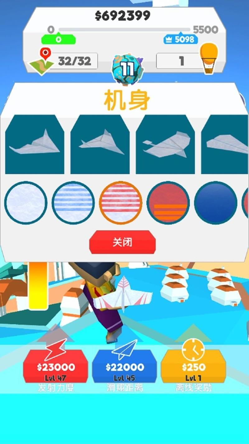 纸飞机星球游戏截图3