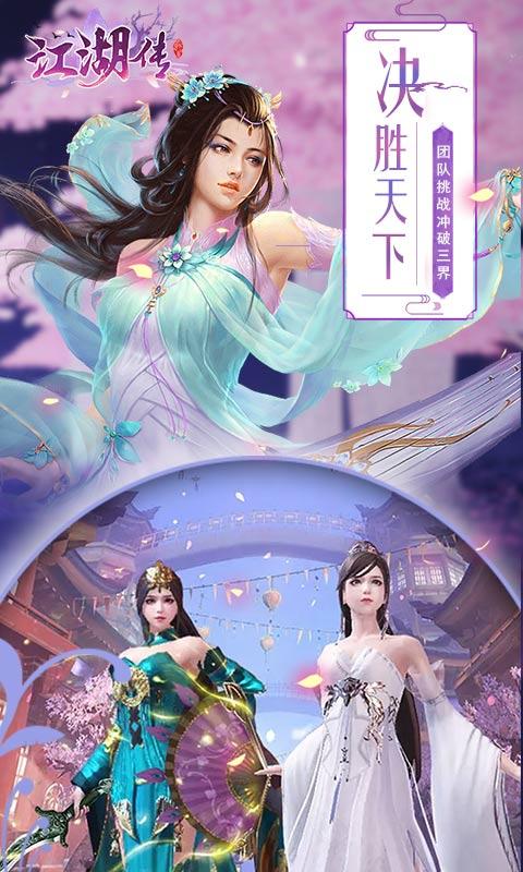 江湖传游戏截图5
