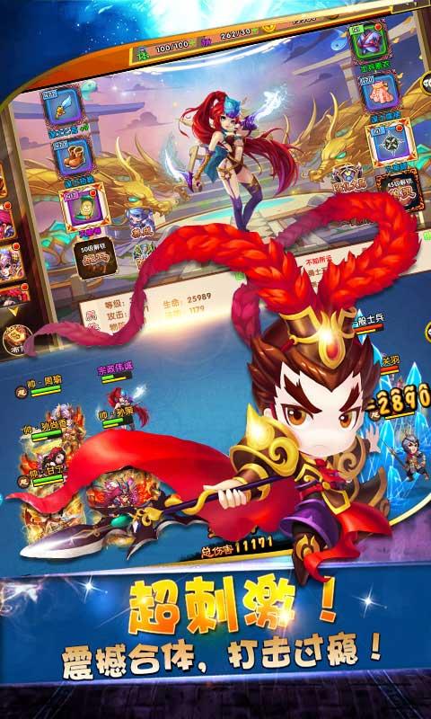 三国统江山游戏截图3