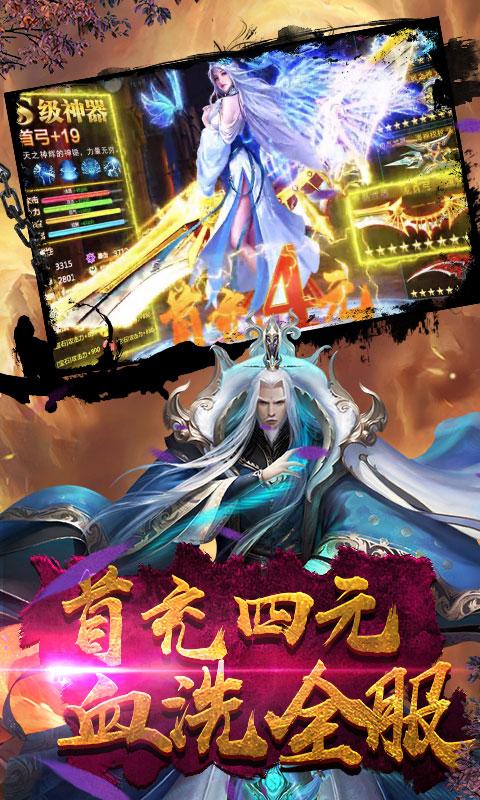 荣耀西游游戏截图4