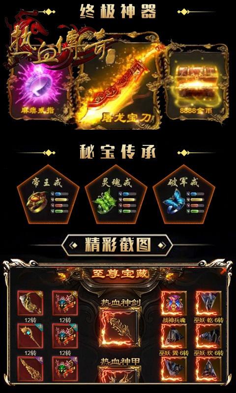 皇途霸业至尊版游戏截图4