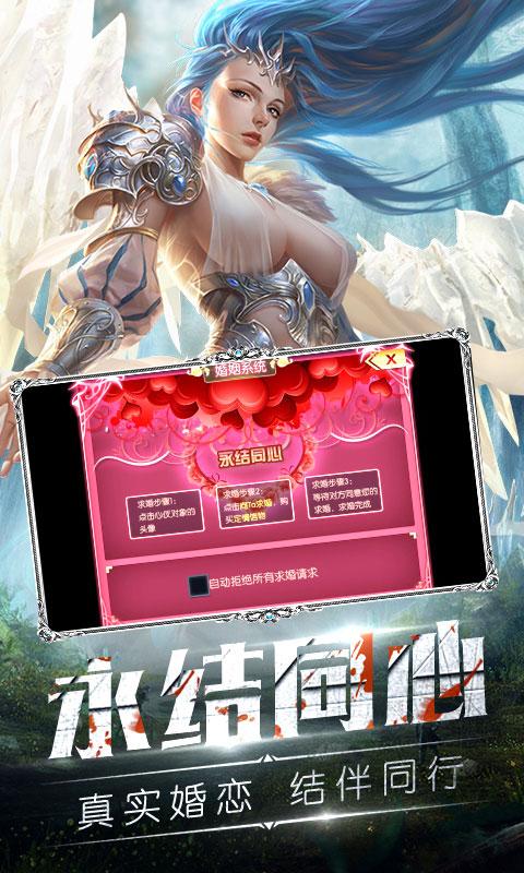 天使之剑海量版游戏截图4