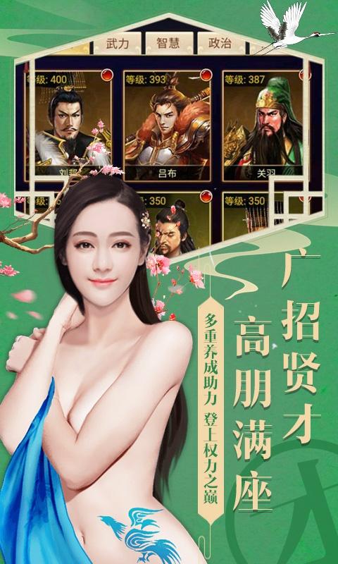 大唐升官路星耀版游戏截图4