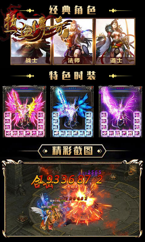 皇途霸业至尊版游戏截图5