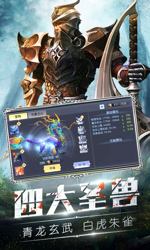 天使之剑海量版游戏截图5