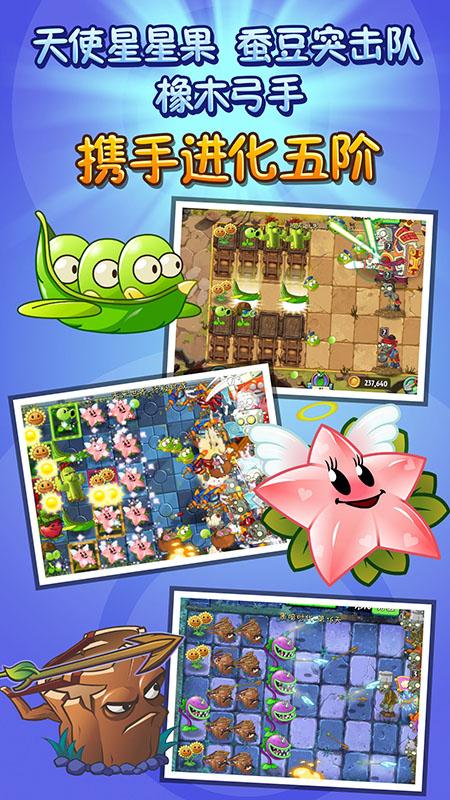 植物大战僵尸2蒸汽时代游戏截图3