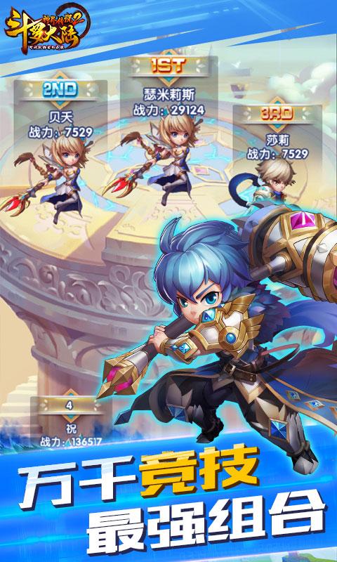 斗罗大陆神界传说2游戏截图1