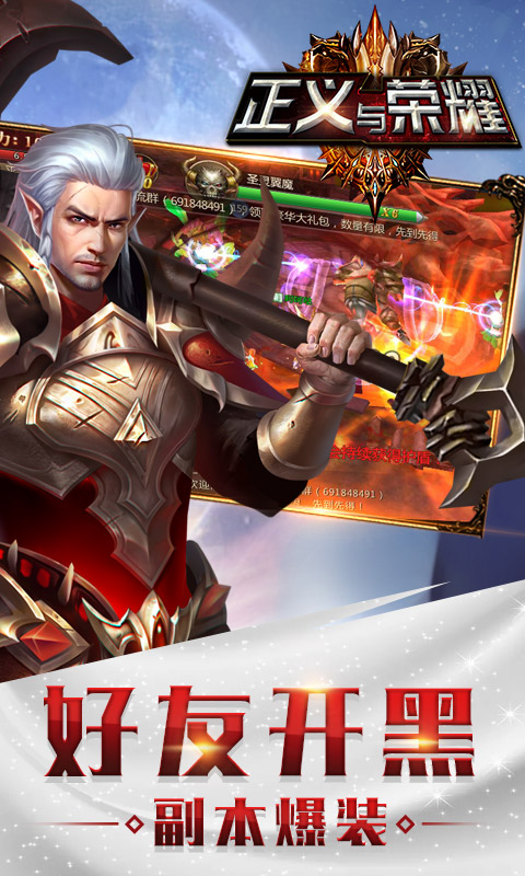 正义与荣耀至尊版游戏截图2