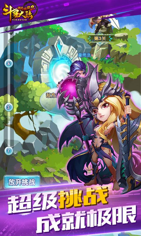 斗罗大陆神界传说2游戏截图2