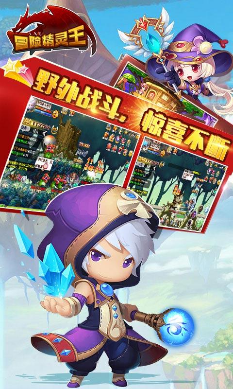 冒险王2(精灵王)游戏截图3