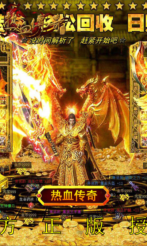 皇途霸业至尊版游戏截图2