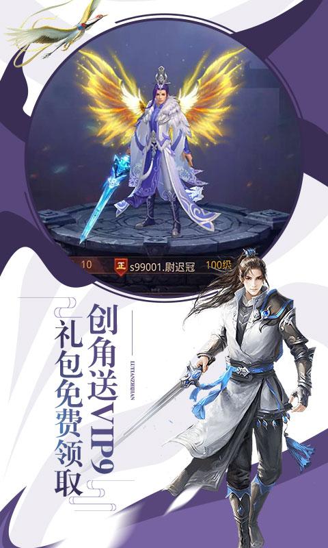 剑雨江湖星耀版游戏截图1