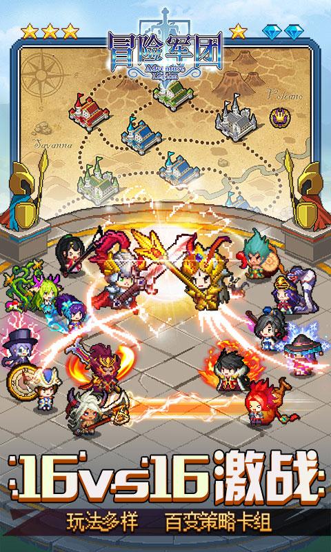 冒险军团游戏截图4