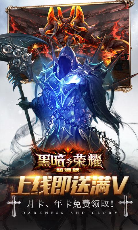 黑暗与荣耀超爆版游戏截图3